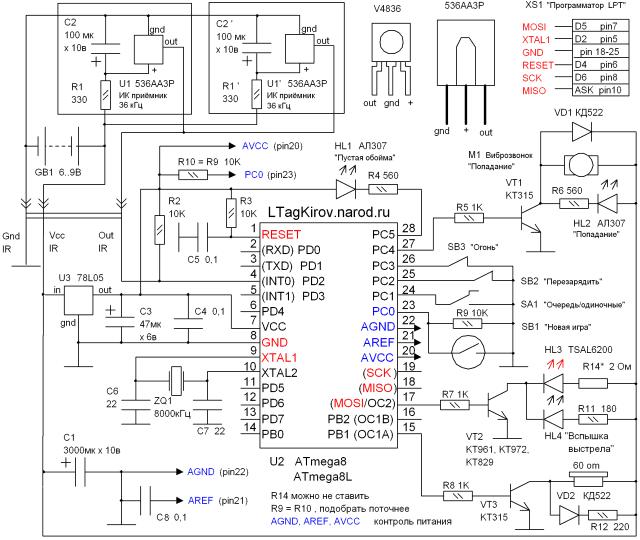 Lasertag прошивка схема
